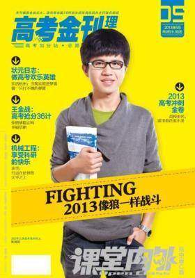 理科版-2013年高考金刊5期(双色)(电子杂志)(仅适用PC阅读)