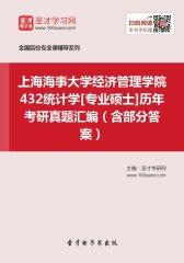 上海海事大学经济管理学院432统计学[专业硕士]历年考研真题汇编(含部分答案)
