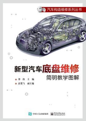 新型汽车底盘维修简明教学图解