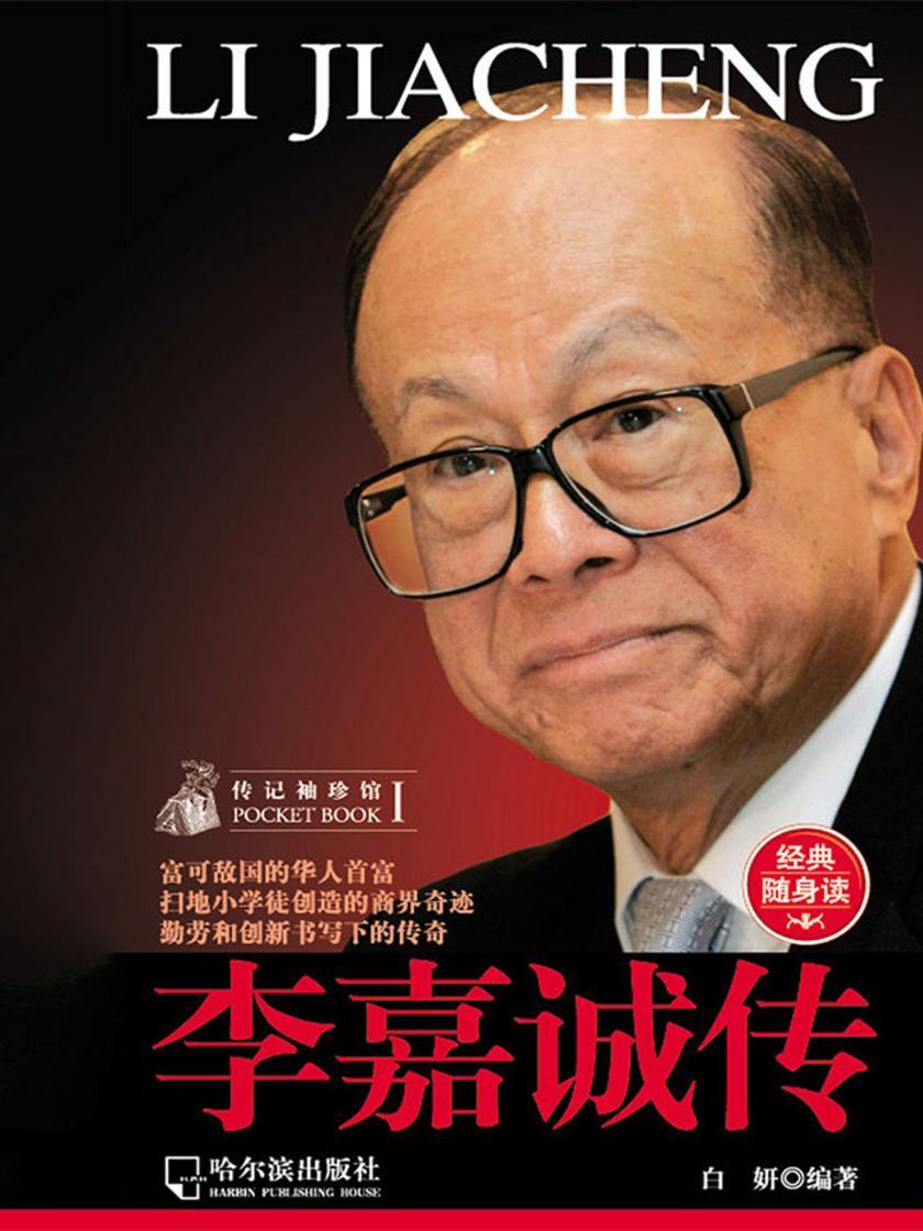 传记袖珍馆Ⅰ:李嘉诚传