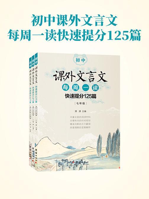 初中课外文言文每周一读快速提分125篇