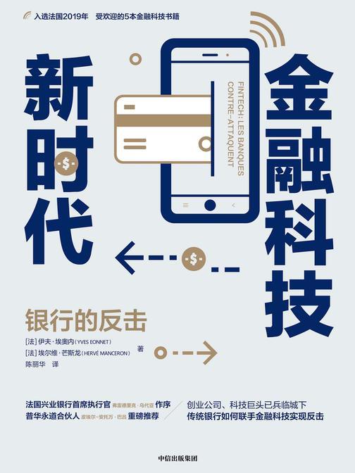 金融科技新时代:银行的反击