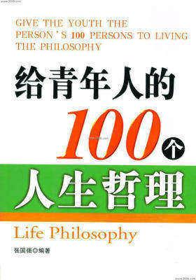 给青年人的100个人生哲理
