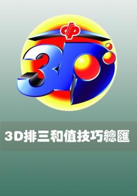 3D排三和值技巧总汇