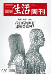 三联生活周刊·我们真的拥有亲密关系吗?(2017年14期)(电子杂志)