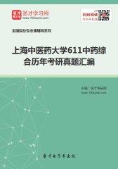 上海中医药大学611中药综合历年考研真题汇编
