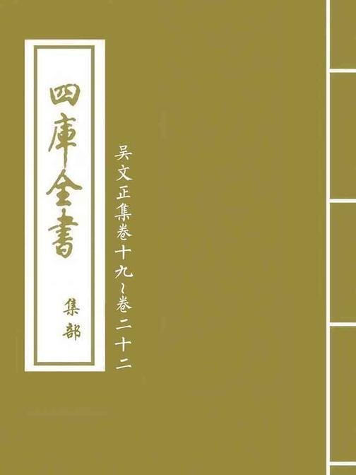 吴文正集卷十九~卷二十二