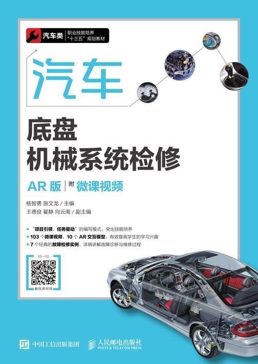 汽车底盘机械系统检修(AR版)(附微课视频)