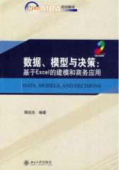 数据、模型与决策——基于Excel的建模和商务应用(仅适用PC阅读)