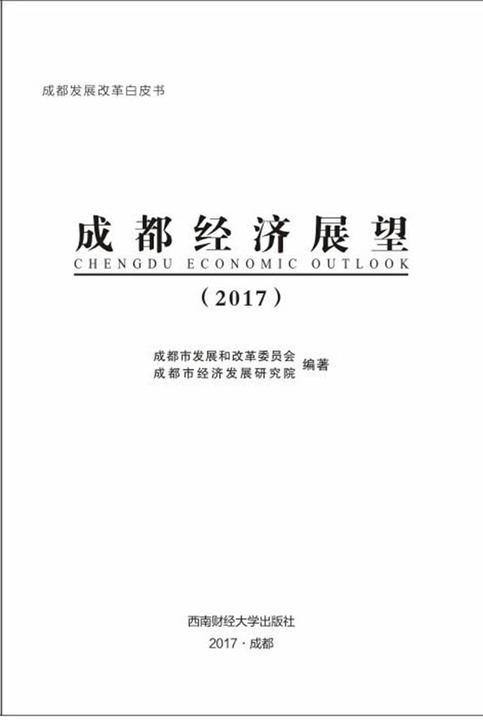 成都经济展望(2017)