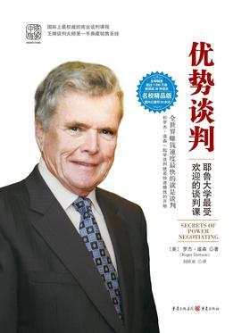 优势谈判:国际上权威的商业谈判课程,王牌谈判大师第一手典藏销售圣经