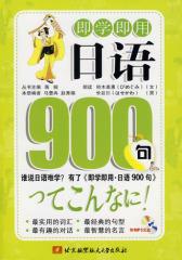 即学即用 日语900句(试读本)