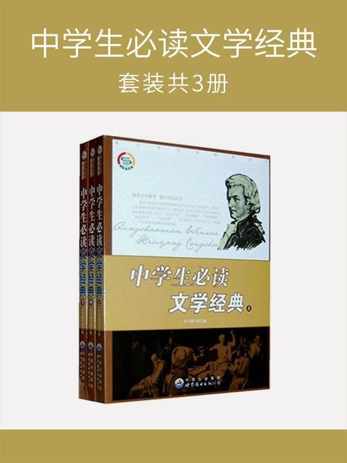 中学生文学经典(套装共3册)