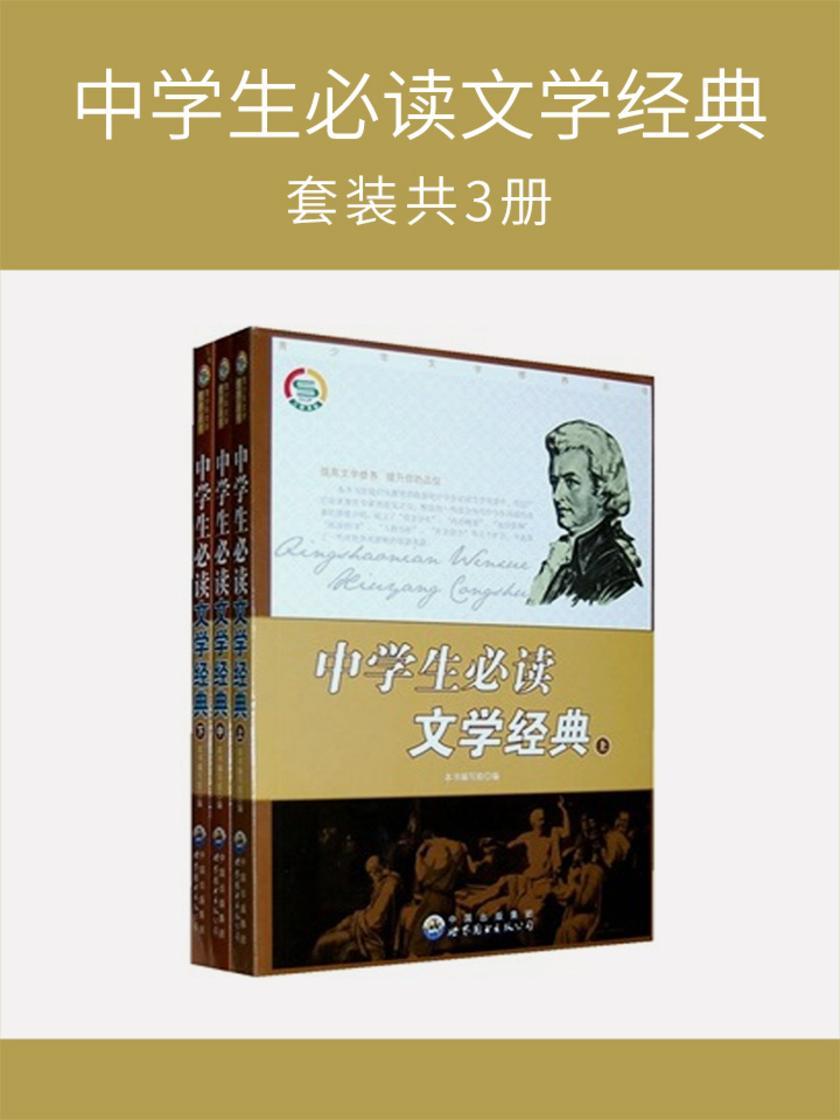 中学生必读文学经典(套装共3册)