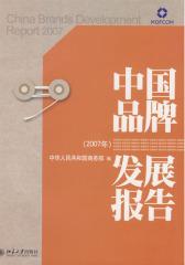中国品牌发展报告(2007年)