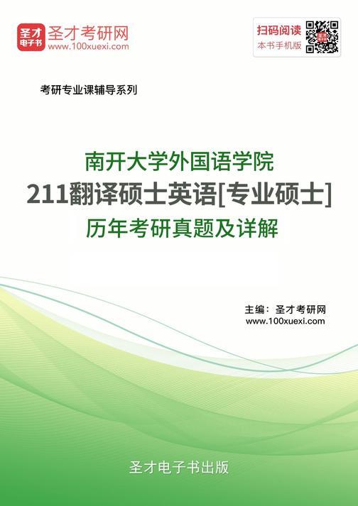 南开大学外国语学院211翻译硕士英语[专业硕士]历年考研真题及详解
