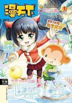 漫天下201401(电子杂志)(仅适用PC阅读)