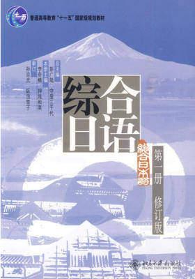 综合日语第一册(修订版)