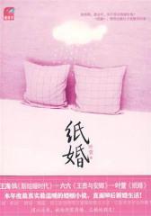 纸婚1(婚恋小说畅销榜NO.1。同名电视剧正在热播,《蜗居》小三——李念领衔主演)