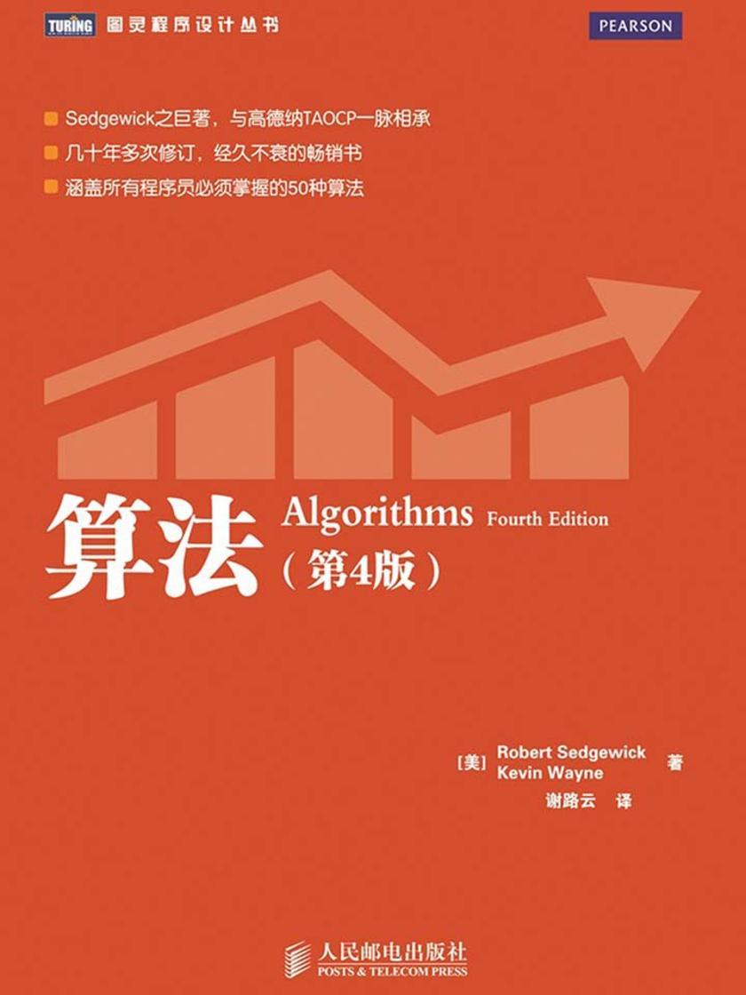 算法(第4版)