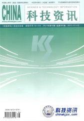 科技资讯 旬刊 2011年32期(电子杂志)(仅适用PC阅读)