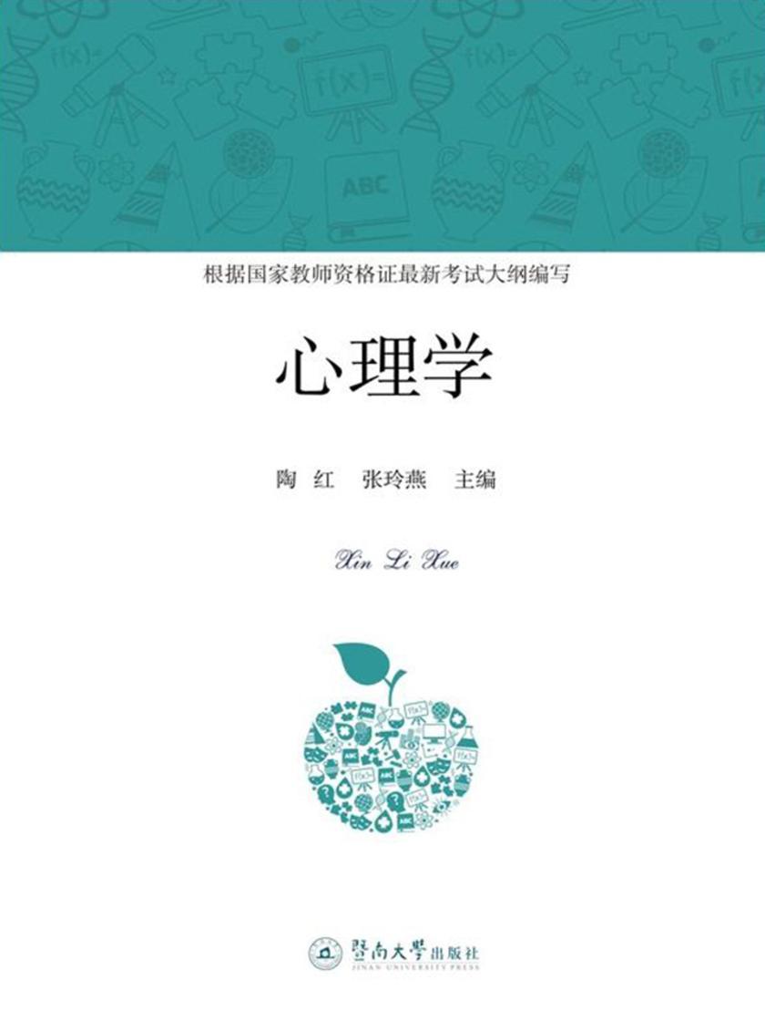心理学(国家教师资格证最新考试用书)