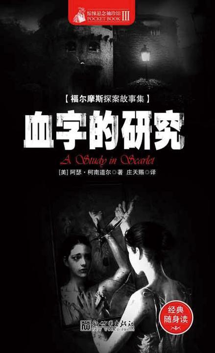 惊悚悬念袖珍馆Ⅱ:血字的研究