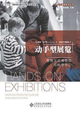 动手型展览:管理互动博物馆与科学中心