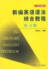 新编英语语法综合教程练习册(仅适用PC阅读)