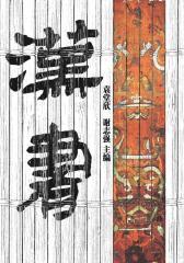 汉书(中华国学经典)