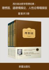 西方政治哲学思想经典:理想国、道德情操论、人性论等精装版(套装共5册)