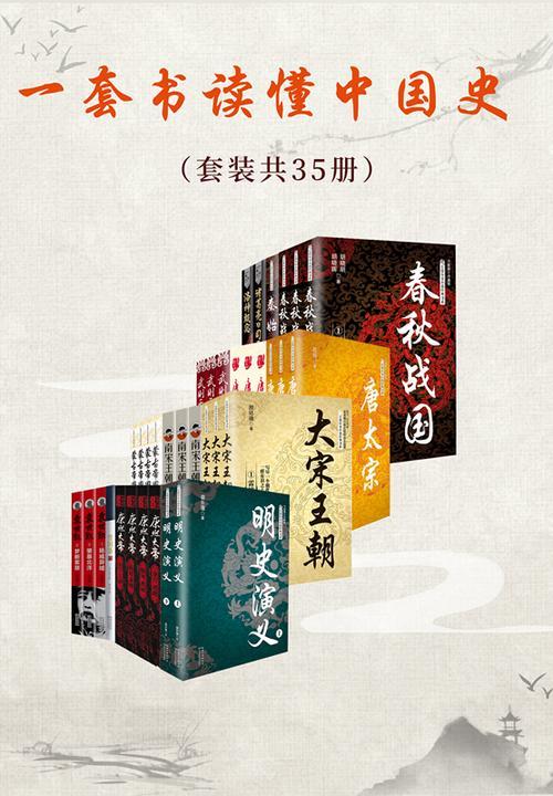 一套书读懂中国史(套装共35册,了解中国历史不可错过的经典书,以时间为经,串联历史演变过程,感受历史兴衰,以人物为纬,揭示历史和人性的诡秘)