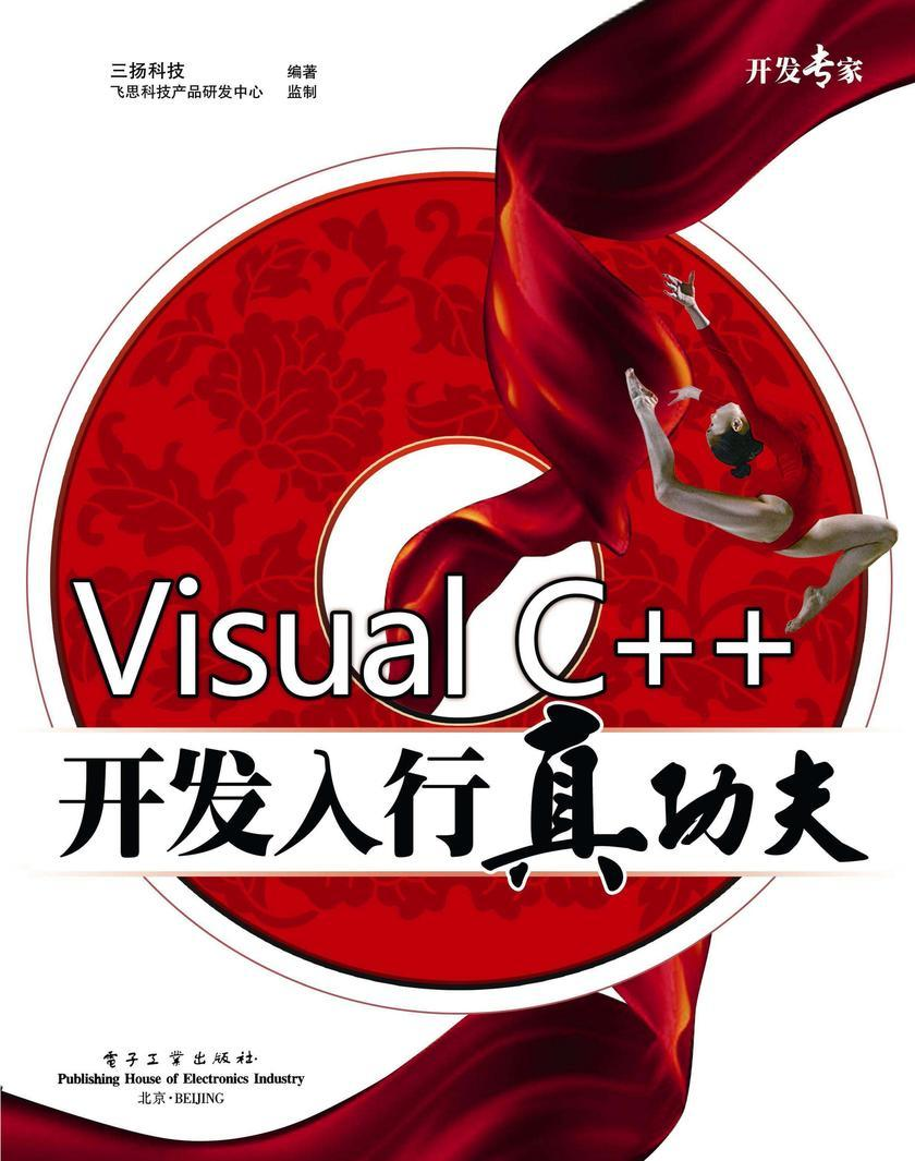 Visual C++开发入行真功夫