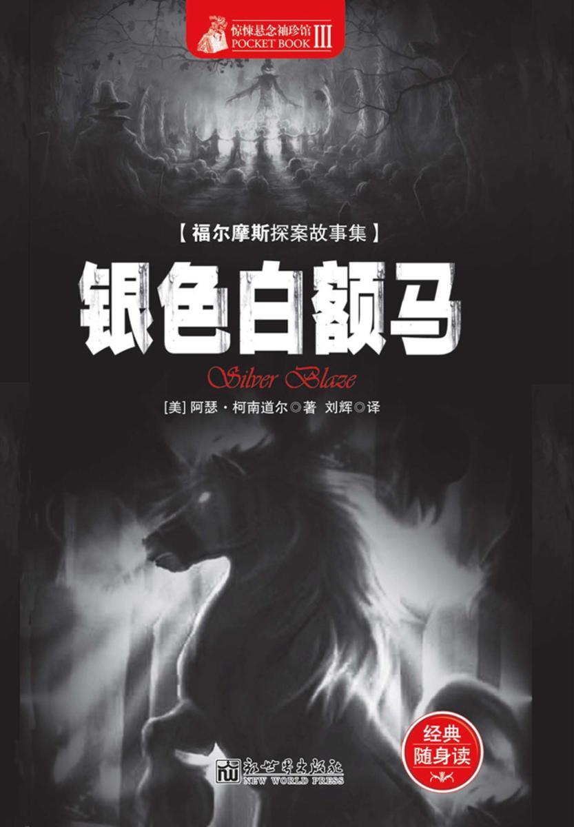 惊悚悬念袖珍馆Ⅱ:银色的白额马(仅适用PC阅读)