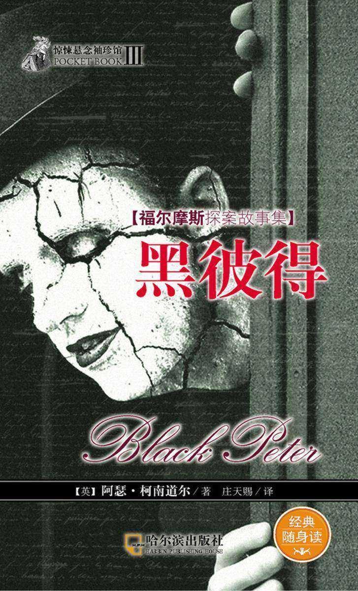 惊悚悬念袖珍馆Ⅲ:黑彼得(仅适用PC阅读)