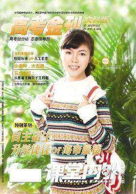 文科版-2012年高考金刊12期(双色)(电子杂志)(仅适用PC阅读)
