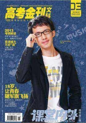 文科版-2013年高考金刊3期(双色)(电子杂志)(仅适用PC阅读)