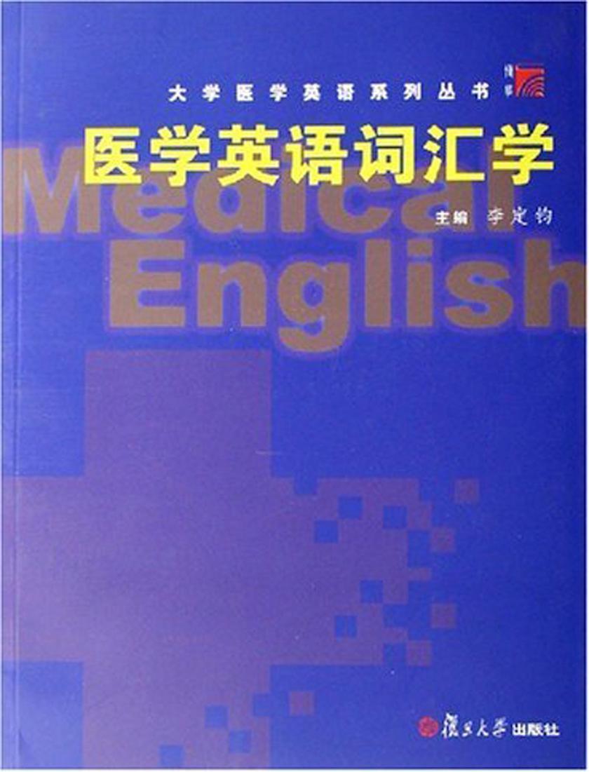 医学英语词汇学