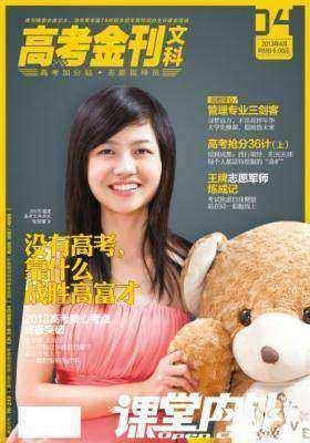 文科版-2013年高考金刊4期(双色)(电子杂志)(仅适用PC阅读)