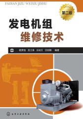 发电机组维修技术
