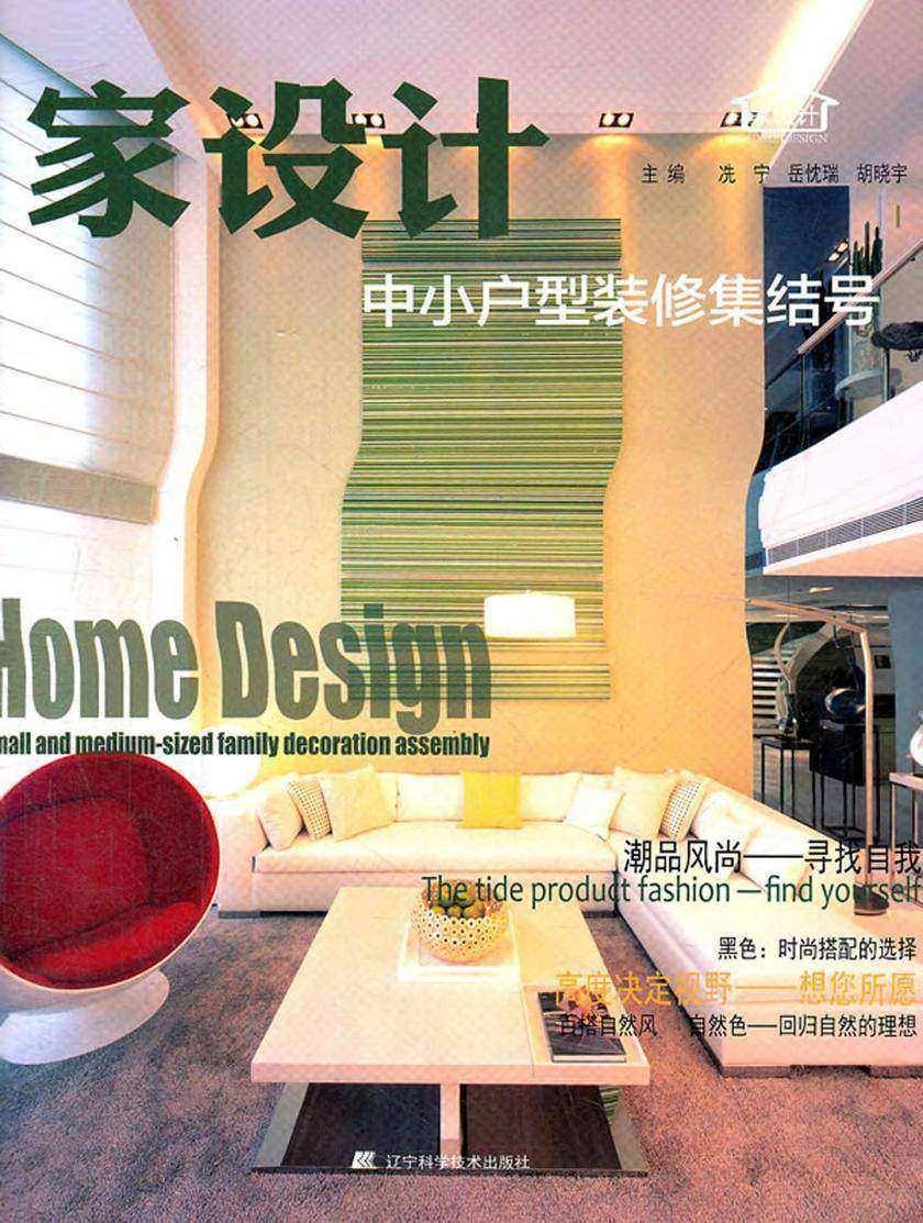 家设计——中小户型装修集结号(仅适用PC阅读)