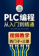 PLC编程从入门到精通
