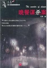 郭小峰侦探推理系列:晚餐谋杀案(试读本)