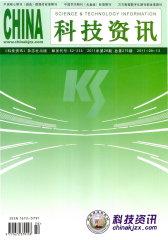 科技资讯 旬刊 2011年26期(电子杂志)(仅适用PC阅读)