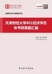 天津财经大学801经济学历年考研真题汇编