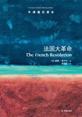 牛津通识读本:法国大革命(中文版)