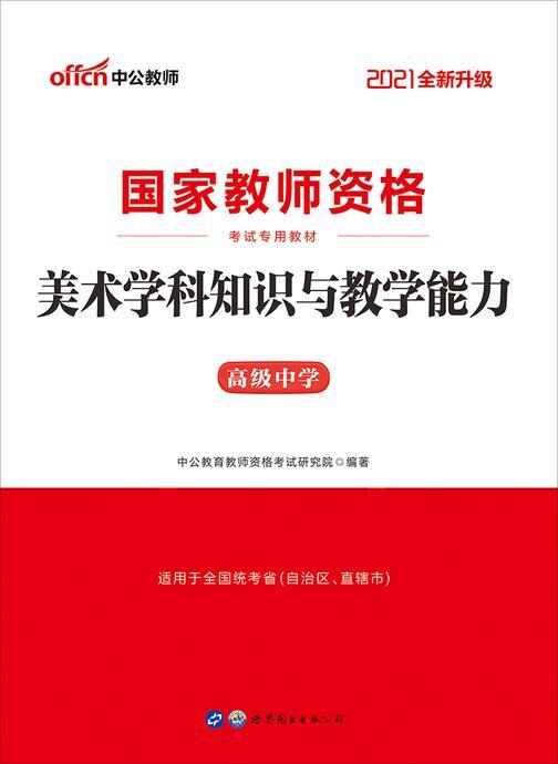 中公2021国家教师资格考试 美术学科知识与教学能力(高级中学)(全新升级)