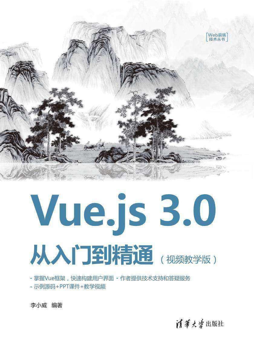 Vue.js 3.0 从入门到精通(视频教学版)