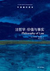 牛津通识读本:法哲学:价值与事实(中文版)