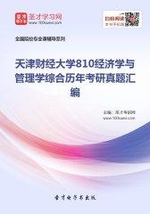 天津财经大学810经济学与管理学综合历年考研真题汇编